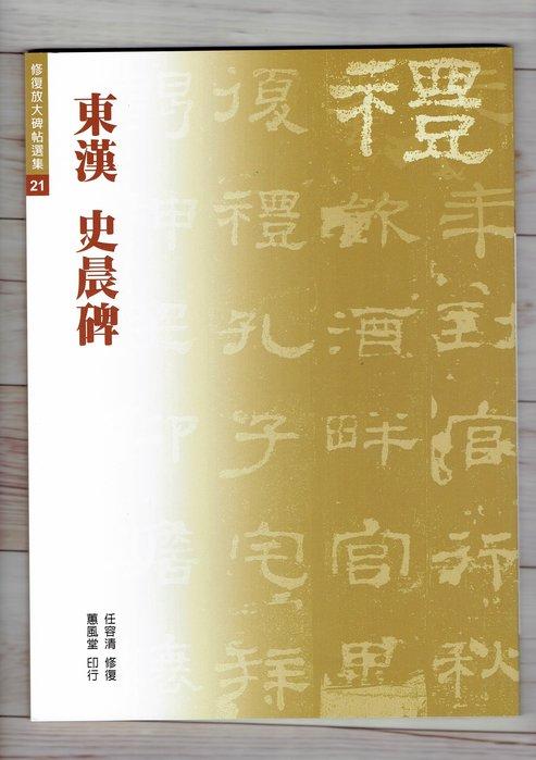 正大筆莊~『東漢 史晨碑』(修復放大碑帖選集21) 書法 字帖 蕙風堂出版