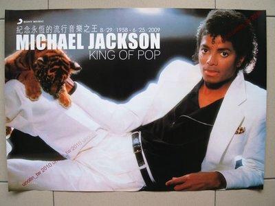 海報滿3張免運~MICHAEL JACKSON 麥可傑克森【顫慄 THRILLER】邁克傑克遜專輯宣傳全新~免競標可海外