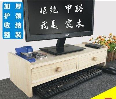 辦公液晶電腦顯示器增高支架實木質雙抽屜...