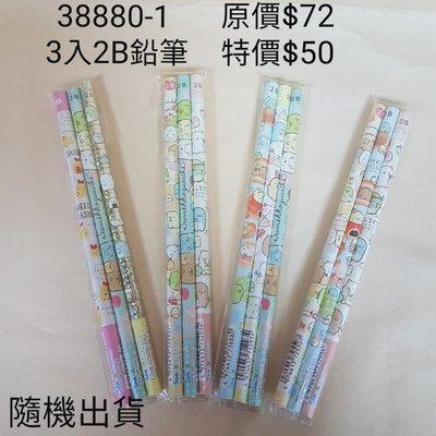 【日本進口】角落生物~日本製3入2B鉛筆原價$72 特價$50  *隨機出貨#如需透明袋包裝,#請備註說明110.07.01~08.31,單筆滿千送贈品