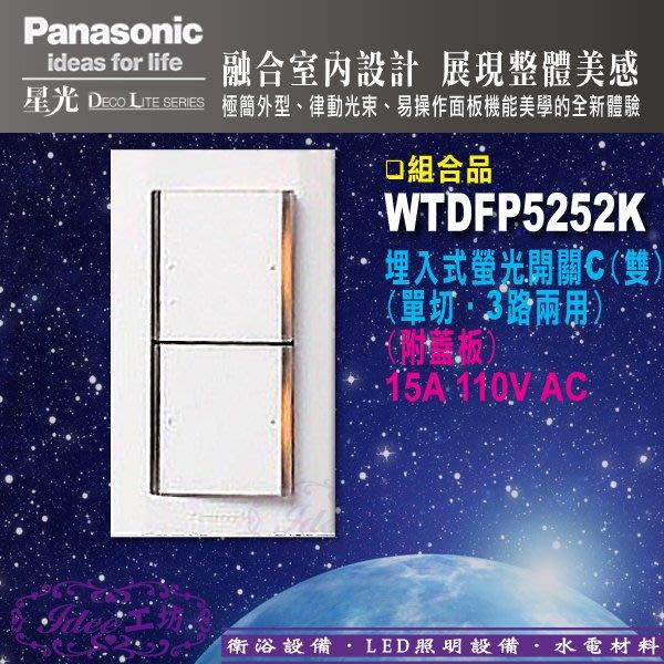 國際牌 星光系列《 WTDFP5252 》螢光二開關 附蓋板 另有RISNA系列開關插座 -【Idee 工坊】