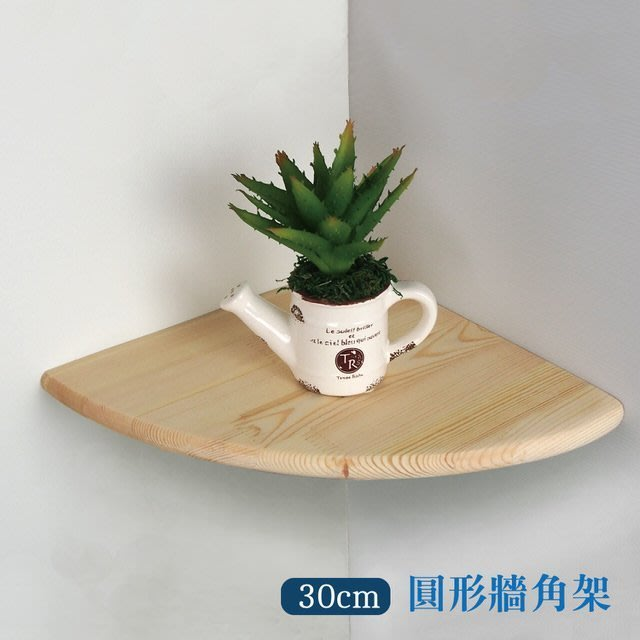 【舒福家居】松木圓形牆角架層板/拼板/天然木紋/層板收納/簡單DIY/(30cm半圓牆角適用)