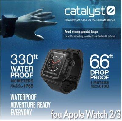 公司貨 CATALYST Apple Watch 2 3 超輕薄 防水殼 保護殼 防撞殼 42mm 保固一年