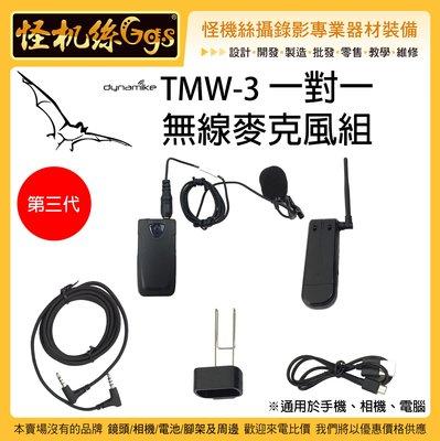 怪機絲 TMW 1 一對一 無線麥克風 三代 無線 麥克風 收音 小蜜蜂 台灣隊麥克風 直播 手機 相機 MIC