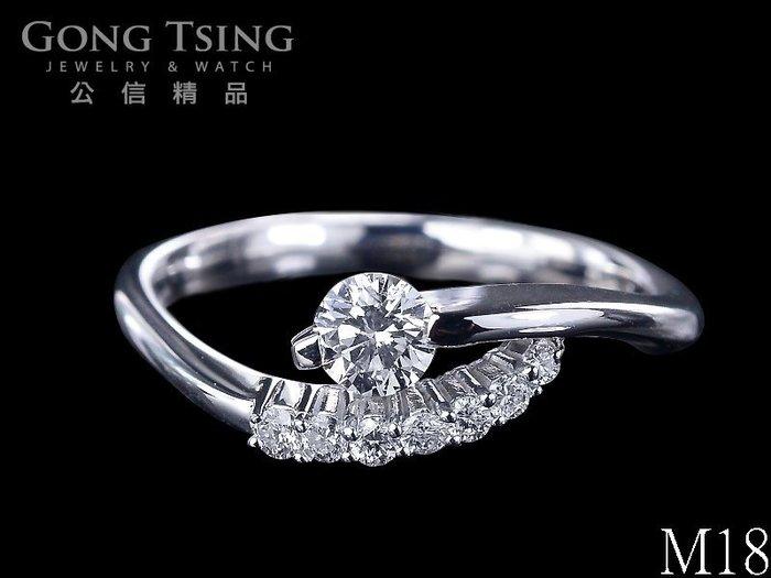 【公信精品】鑽石女戒指 0.32克拉 白K金天然鑽戒 30分鑽戒 特價品~