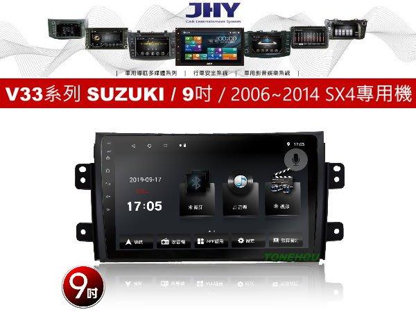 通豪汽車音響 JHY V33系列 SUZUKI / 9吋 / 2006~2014 SX4 專用安卓機
