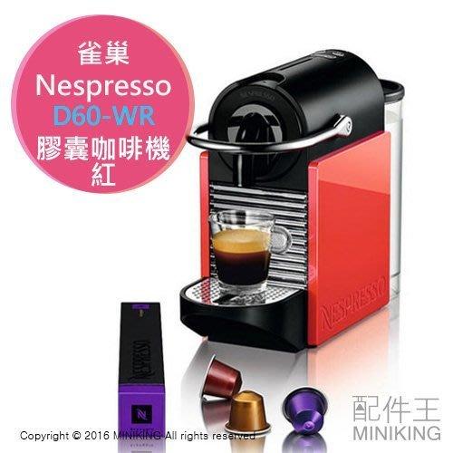 【配件王】日本代購 雀巢 Nespresso PIXIE CLIPS D60-WR 膠囊咖啡機 紅色