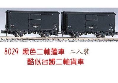 佳鈺精品-Kato-8029--黑色二軸棚車-特價