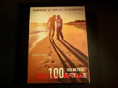 [DVD] - 100公尺的人生 100 Metros ( 采昌正版 )