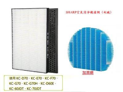 現貨!Sharp 夏普空氣清淨機藍色加濕濾網 KC-D70 KC-E70 KC-F70 KC-G70 濾網(副廠生產)