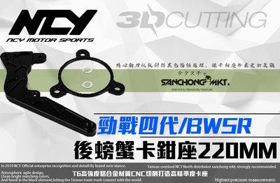 三重賣場 NCY 部品 勁戰四代 BWSR 專用 後螃蟹卡鉗轉接座 220MM 卡鉗座 對二卡座 卡座 碟盤 加大 卡座