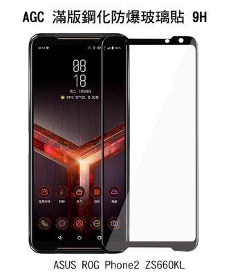 *Phone寶*ASUS ROG Phone2 ZS660KL AGC CP+ 滿版鋼化玻璃保護貼 全膠貼合 真空電鍍