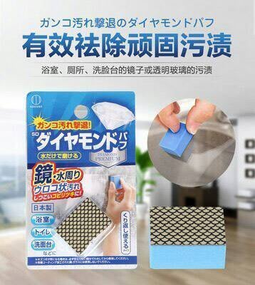 [霜兔小舖]日本製 小久保KOKUBO 神奇鑽石鏡面擦拭海綿
