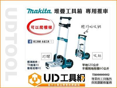 @UD工具網@ 日本牧田 工具推車 系統式堆疊工具箱專用 手推車 可爬樓梯 TR00000002 收納箱推車