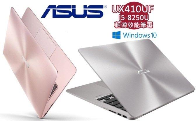 蘆洲】ASUS 華碩 UX410UF 超薄 14吋 0053C8250U 筆電 UX410 獨顯 WIN10【現貨 NB