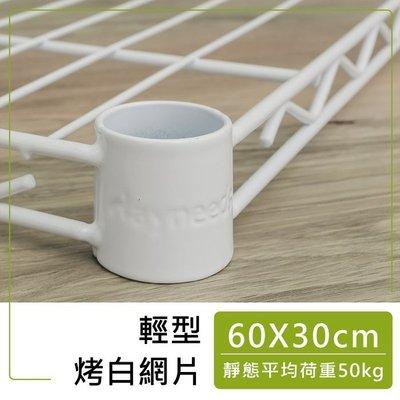 [tidy house]【搭配主體免運費】60x30cm輕型網片(一吋管徑)(烤漆白)SYA1224-2WH