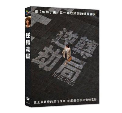 河馬音像:電影  逆轉劫局 DVD 全新正版_起標價=直購價
