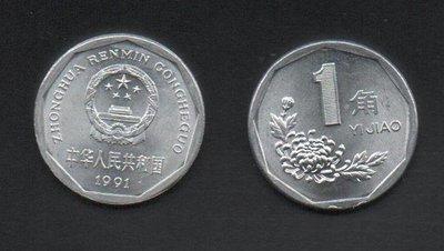 【萬龍】中國大陸1991年人民幣1角菊花硬幣