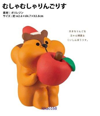 Decole concombre 2019咬一口蘋果的胖栗鼠也要來參加聖誕晚會人偶[10月到貨 ]