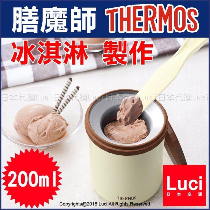 冰淇淋 製作杯 膳魔師 THERMOS 真空 斷熱 KDA-200 不鏽鋼 DIY 自製 LUCI日本代購