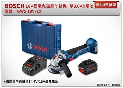 *中崙五金【附發票】BOSCH 18V超核芯鋰電免碳刷砂輪機 GWS 18V-10 單18V 8.0Ah鋰電池