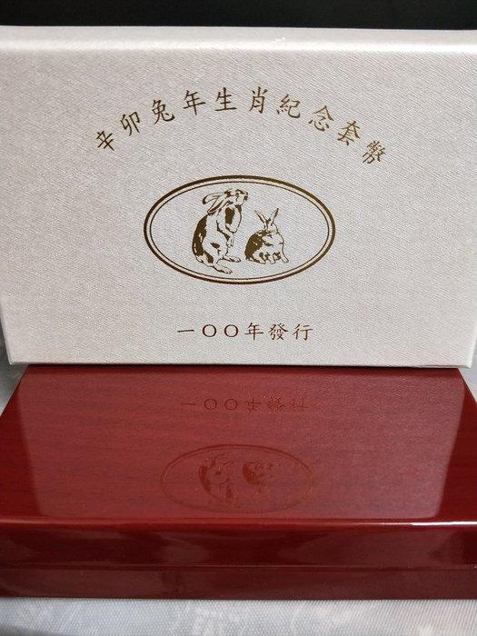 辛卯兔年生肖紀念精鑄套幣-中華民國100年版