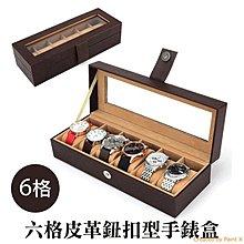 *八號店舖*六格皮革鈕扣型手錶盒-咖 6格 收納 展示盒 收藏 首飾品盒 項鍊珠寶盒 石英錶 情侶對錶 男女錶 名錶-