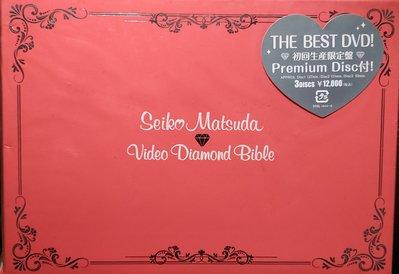 日版2區全新已絕版 --- 松田聖子 Video Diamond Bible〈初回生産限定盤・3枚組〉