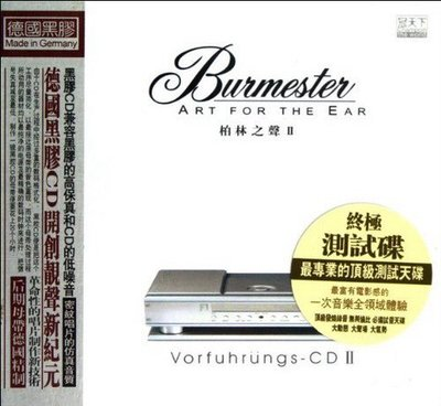 【黑膠CD】柏林之聲2 Burmester: Art For The Ear --- GLPCD111