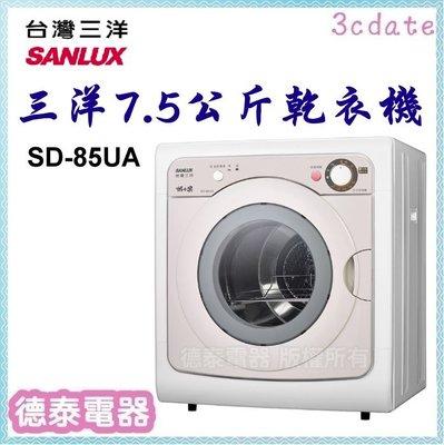 SANLUX【SD-85UA】台灣三洋7.5公斤乾衣機【德泰電器】