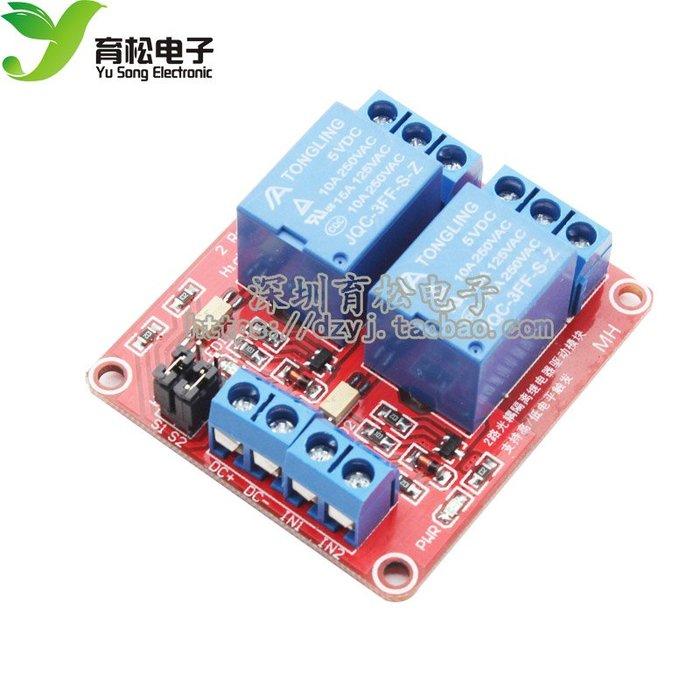 2路繼電器模組 帶光耦隔離 支持高低電平觸發 二路繼電器模組 W8.190126 [314100]