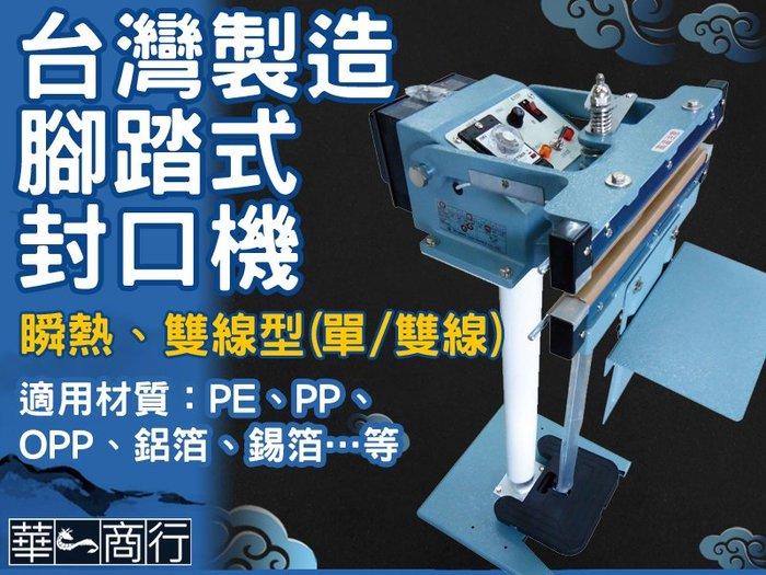 🐉華一商行🐉༄免運費 台灣製 雙線型 瞬熱式腳踏封口機 內有多種型號 足踏 封口 包裝 鋁箔 收縮膜 膠膜