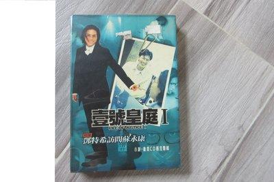 壹號皇庭 I 小說 + CD  (全新未開)