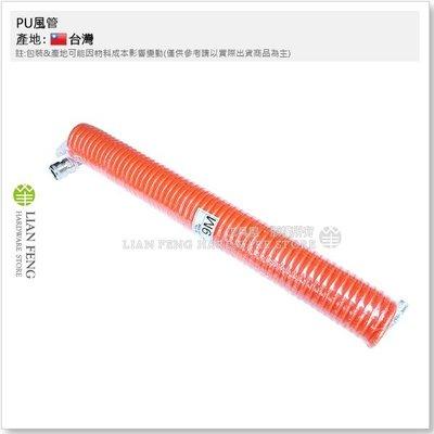 【工具屋】PU風管 9M 伸縮管 5*8mm 桔色附雙頭 附接頭 風槍管 氣動 空壓管 空壓機管 捲式 軟管 台灣製