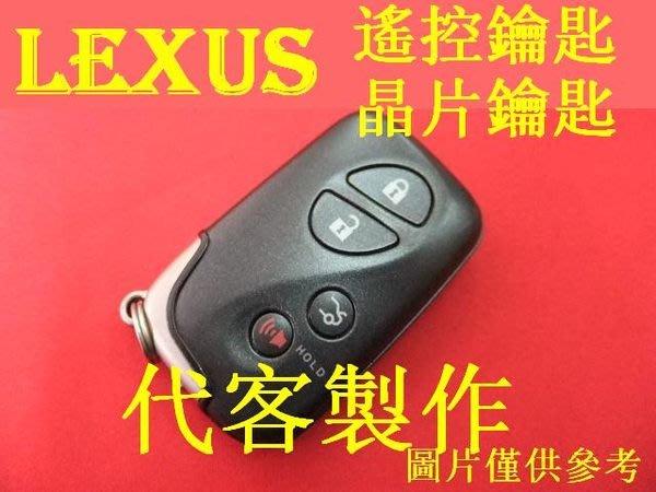 LEXUS 凌志汽車 遙控 感應 智能鑰匙 晶片鑰匙 代客製作 RX350 RX450 IS250 GS350 GS460 ES350