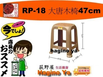荻野屋 RP-18 大唐木椅47cm/休閒椅/露營椅/同心椅/塑膠椅/備用椅/RP18/聯府/直購價