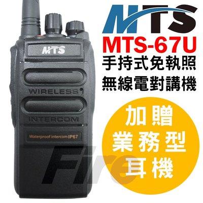 《實體店面》【贈業務型耳機】MTS-67U 無線電對講機 免執照對講機 IP67防水防塵等級 免執照 67U