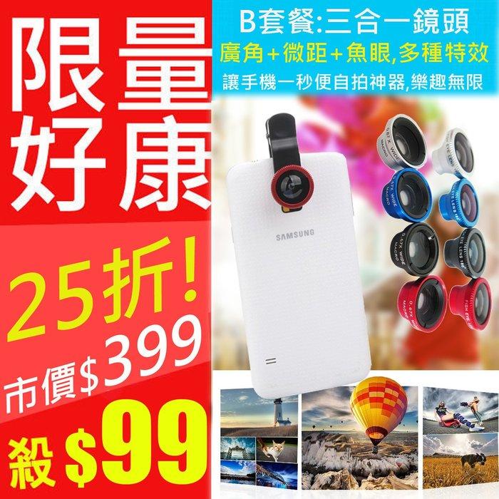 【東京數位】超聲波 聲控無線自拍器 自拍神器 前後鏡頭切換  多台拍照 三合一 鏡頭/自拍桿 自拍架 手機架