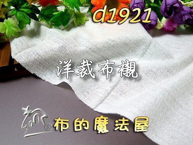 【布的魔法屋】d1921-單膠洋裁布襯(喜佳拼布教室布襯,單膠布襯,品質好增加厚度,拼布布襯cotton lining)