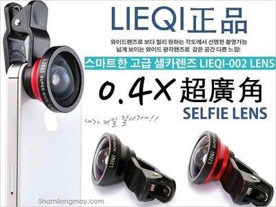 【SA541】0.4倍 超大 廣角 手機 鏡頭 LIEQI正品 外接鏡 自拍神器 iPhone 7 6 8 線控 自拍棒
