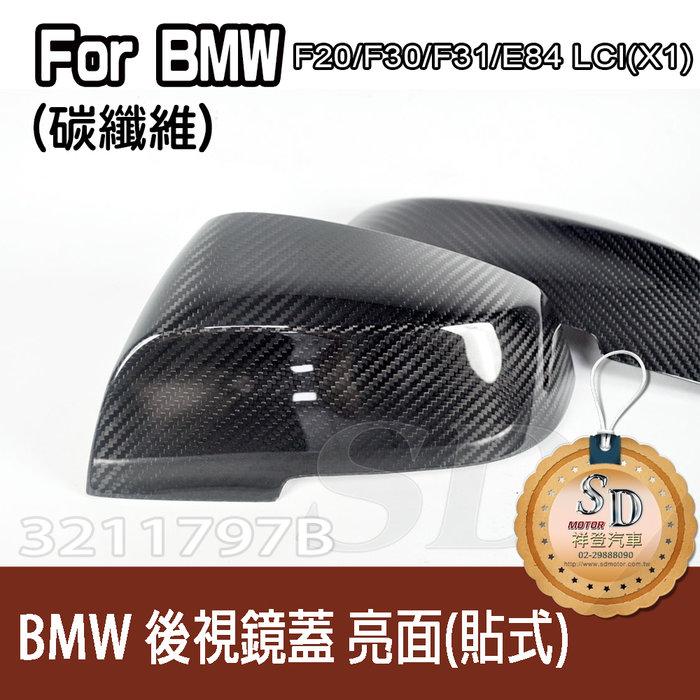 【SD祥登】BMW F20 F30 F31 E84 LCI (X1) CARBON 貼式 卡夢 後視鏡蓋 亮面 碳化纖維