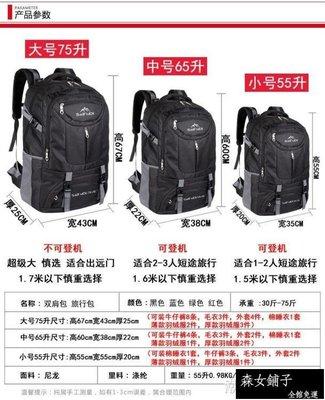 新品 超大容量旅游雙肩包男士背包打工行李旅行包學生書包戶外登山包女MBS【森女鋪子】