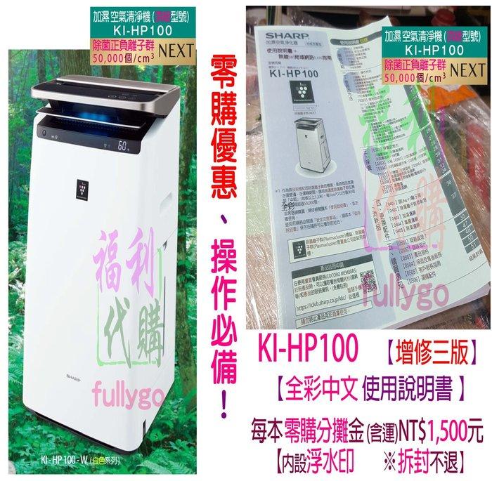 ~  fullygo~特惠  中文說明 中文操作KI~HP100 空氣清淨 空氣淨化SHA