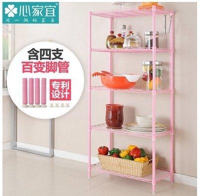 小熊居家置物架客廳廚房浴室金屬收納架多功能層架陽臺儲物架  粉紅色特價