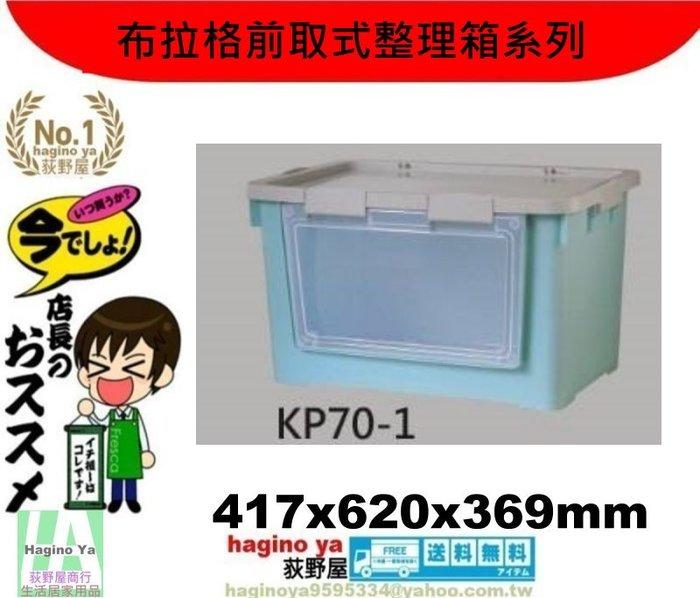 新鮮貨/荻野屋/KP701布拉格前開式整理箱藍色/嬰兒衣物收納/籠物整理箱/尿物整理箱/KP70-1/直購價