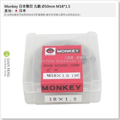 【工具屋】*含稅* Monkey 日本猴印 丸駒 Ø50mm M18*1.5 SKS-2 手絞絲攻 螺絲攻 攻牙器 日本