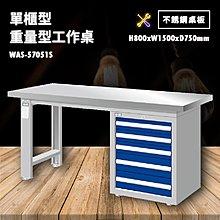 tanko 不銹鋼桌板 WAS-57051S 單櫃型 重量型工作桌 工作檯 桌子 工廠 車廠 保養廠 維修廠 工作室 工作坊