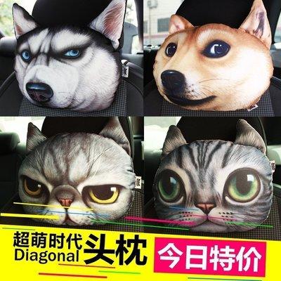 【優上精品】3D哈士奇doge神煩狗二哈汽車頭枕 卡通車用頸枕靠枕車載護頸枕(Z-P3226)