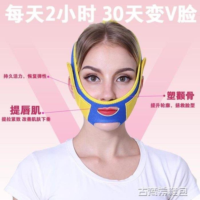v臉帶 面罩防下垂v臉提升去法令紋提拉緊致塑形雙下巴睡眠面膜儀