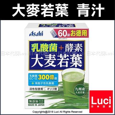 大麥若葉青汁 乳酸菌 酵素 ASAHI 60袋入 180g 喝的蔬菜 九州産 朝日 青汁 LUCI日本代購